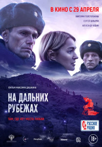 Фильм На дальних рубежах (2021)