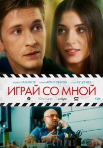 Фильм Играй со мной (2021)