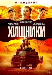 Фильм Хищники (2021)