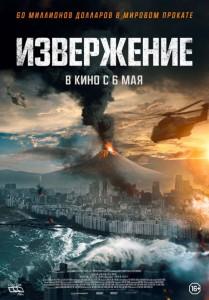 Фильм Извержение (2021)