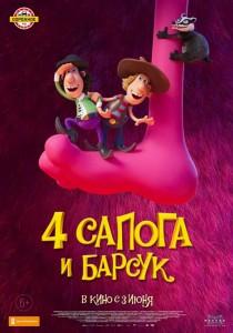 Мультфильм 4 сапога и барсук (2021)