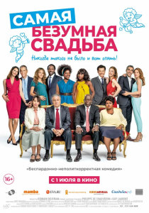 Фильм Самая безумная свадьба (2021)