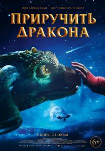 Фильм Приручить дракона (2021)
