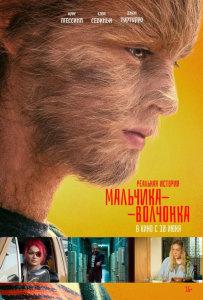Фильм Реальная история мальчика-волчонка (2021)