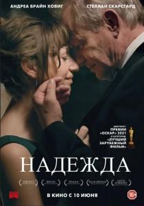 Фильм Надежда (2021)