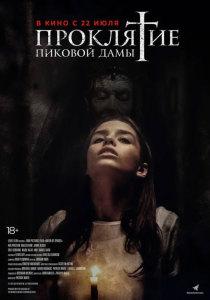 Фильм Проклятие пиковой дамы (2021)