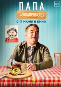Фильм Папа закодировался (2021)