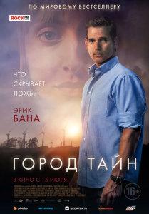 Фильм Город тайн (2021)