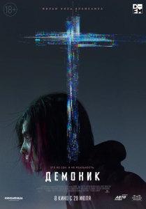 Фильм Демоник (2021)