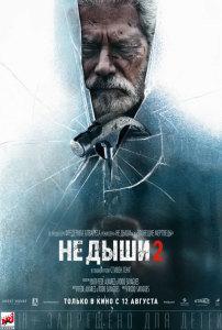 Фильм Не дыши 2 (2021)