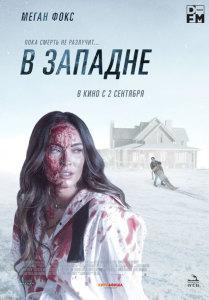 Фильм В западне (2021)