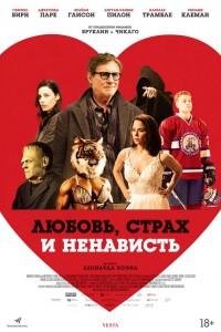 Фильм Любовь, страх и ненависть (2021)