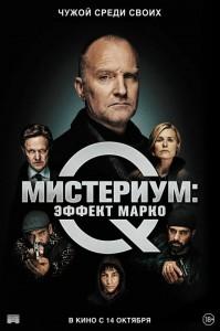 Фильм Мистериум: Эффект Марко (2021)