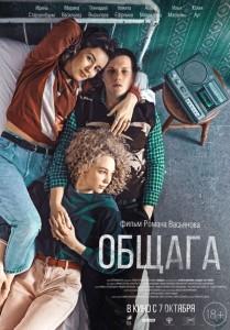 Фильм Общага (2021)
