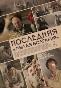 Фильм Последняя «Милая Болгария» (2021)
