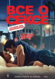 Фильм Все о сексе (2021)