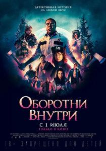 Фильм Оборотни внутри (2021)