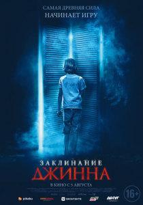Фильм Заклинание Джинна (2021)