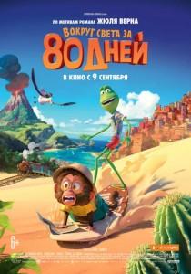 Мультфильм Вокруг света за 80 дней (2021)