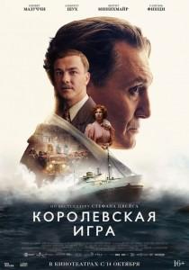 Фильм Королевская игра (2021)