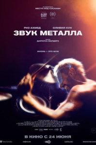 Фильм Звук металла (2021)