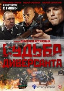 Фильм Судьба диверсанта (2021)