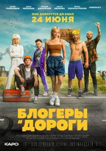 Фильм Блогеры и дороги (2021)