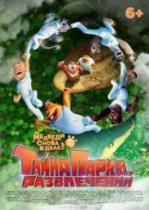 Мультфильм Тайна парка развлечений (2021)