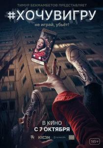 Фильм #хочувигру (2021)