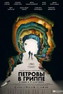 Фильм Петровы в гриппе (2021)