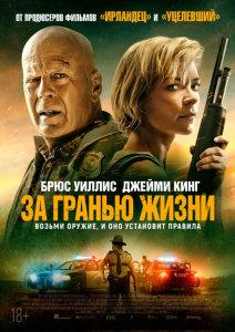 Фильм За гранью жизни (2021)