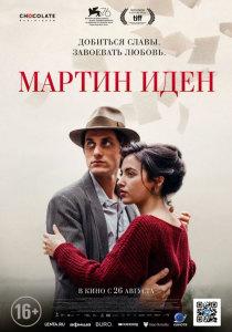 Фильм Мартин Иден (2021)