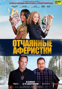 Фильм Отчаянные аферистки (2021)
