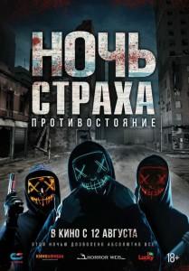 Фильм Ночь страха. Противостояние (2021)