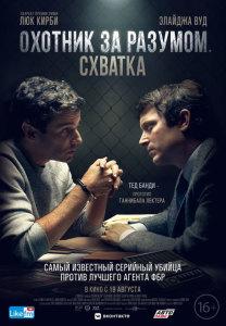 Фильм Охотник за разумом. Схватка (2021)