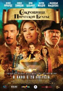 Фильм Сокровище Пиратской бухты (2021)