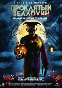 Фильм Проклятый Хэллоуин (2021)