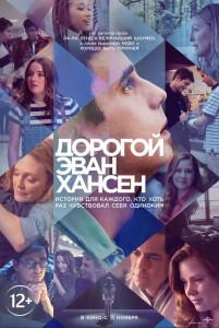 Фильм Дорогой Эван Хансен (2021)