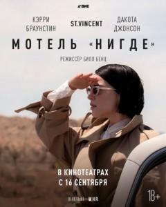 Фильм Мотель «Нигде» (2021)