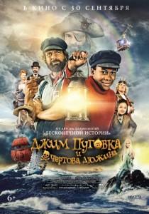 Фильм Джим Пуговка и чёртова дюжина (2021)