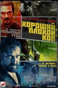 Фильм Хороший, плохой, коп (2021)