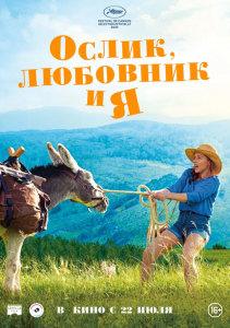 Фильм Ослик, любовник и я (2021)