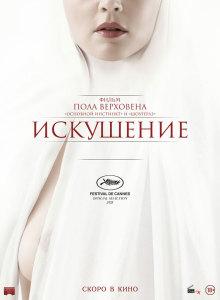 Фильм Искушение (2021)
