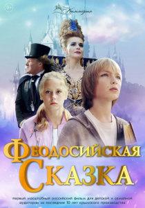 Фильм Феодосийская сказка (2021)