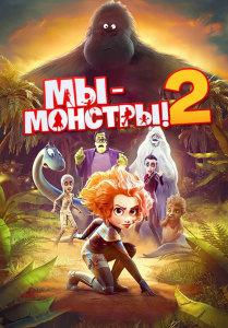 Мультфильм Мы - монстры 2 (2021)