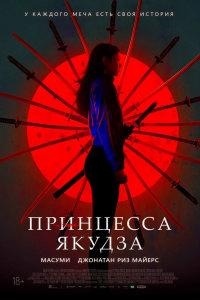 Фильм Принцесса Якудза (2021)