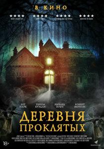 Фильм Деревня проклятых (2021)