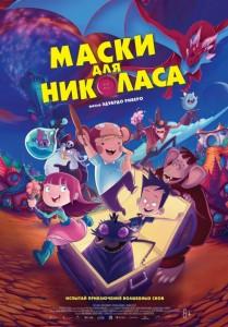 Мультфильм Маски для Николаса (2021)