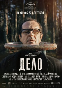 Фильм Дело (2021)