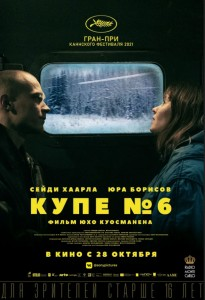 Фильм Купе номер 6 (2021)